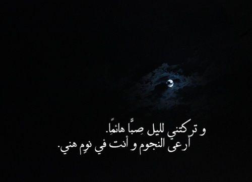 لاقعدنا على الطريق واشتكى واقول مظلوما وانت ظلمتنى Some Words Arabic Words True Words