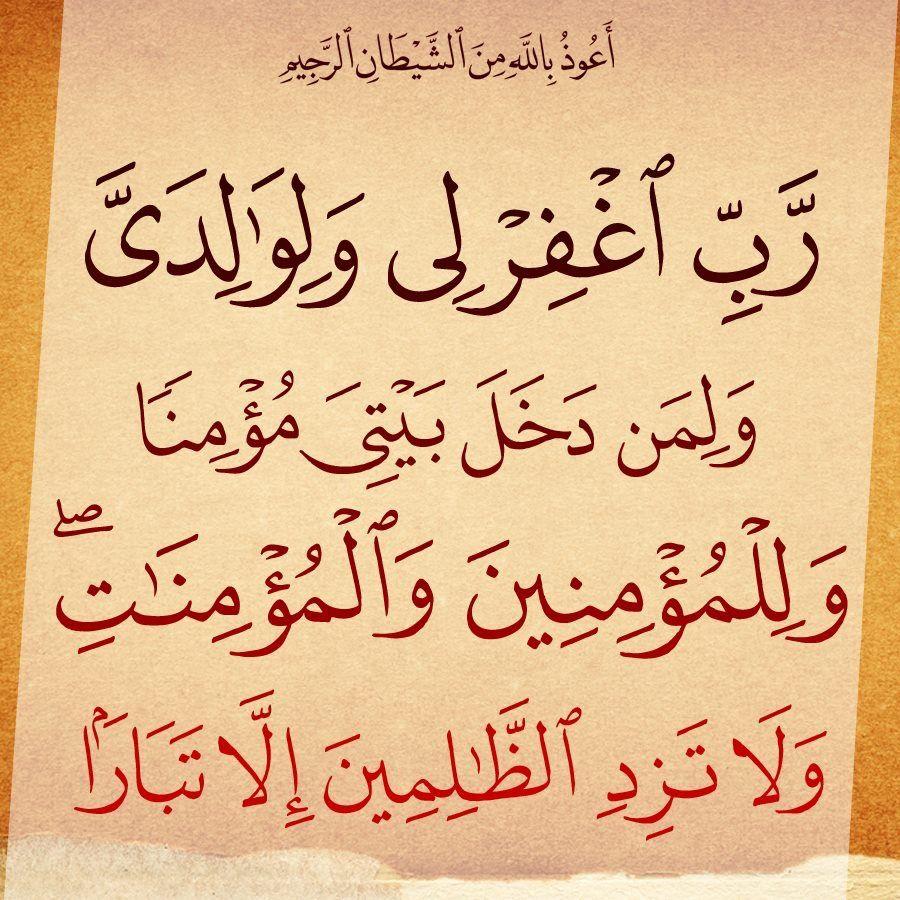 ٢٨ نوح Holy Quran Arabic Calligraphy Quran
