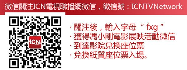 webchat scan the QRcord and input 'fxg' to  get ticket of fengxiaogang Movieshow in TCL theare