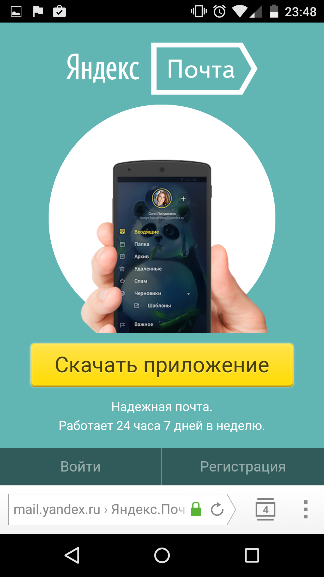 Android Yandex Mail
