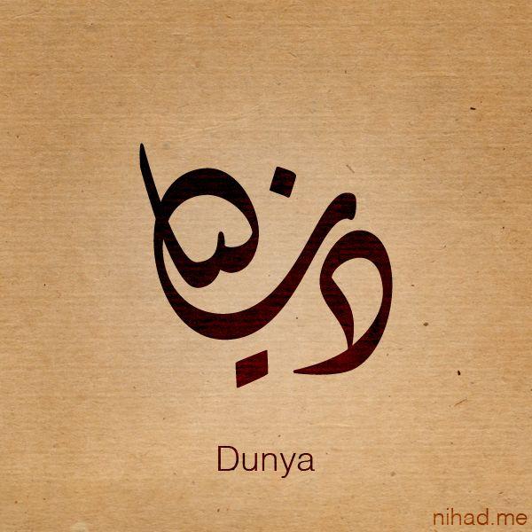 Dunya Name By Nihadov D4vow3w Jpg 600 600 Arabic Calligraphy Art Calligraphy Arabic Calligraphy