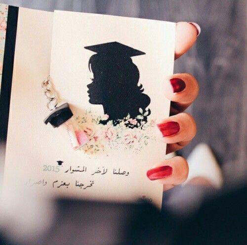 Pin By Ruba Qurashi On Graduation Graduation Party Decor Graduation Theme Graduation Photos