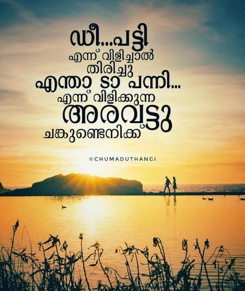 Broken Friendship Quotes Malayalam: The അരവട്ട്..... 😘
