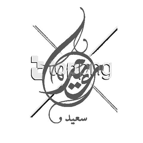 Download مخطوطة عيد سعيد Png Images Background Png Free Png Images Png Images Free Png Image