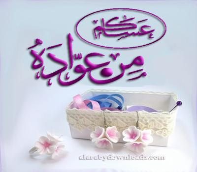 بطاقات عيد الفطر المصورة 2020 كروت تهنئة وبطاقات معايدة بعيد الفطر المبارك Eid Al Fitr Eid Al Fitr Cards Eid