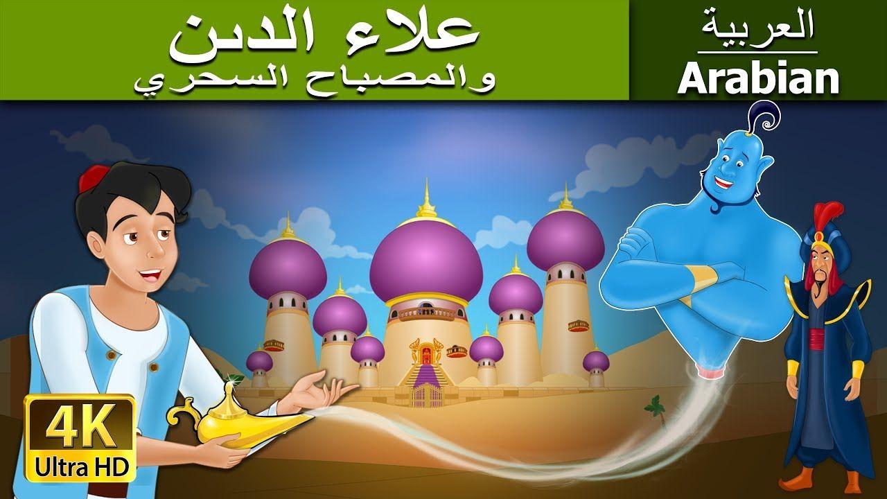 علاء الدين والمصباح السحري قصص اطفال قصص اطفال قبل النوم Arabian Fairy Tales Princess Stories Cartoon Kids