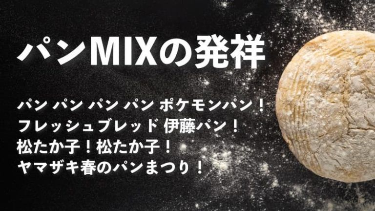 パンmixの発祥がついに判明 松たか子コールの意外な関係性 パン ブログ 関係
