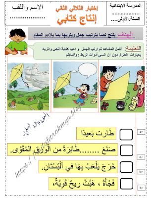 ملفات رقمية انتاج كتابي سنة1 ثلاثي 2 Learning Arabic Arabic Kids Arabic Alphabet For Kids