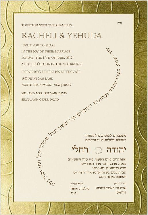 Gilded Border - Hebrew and English Wedding Invitation