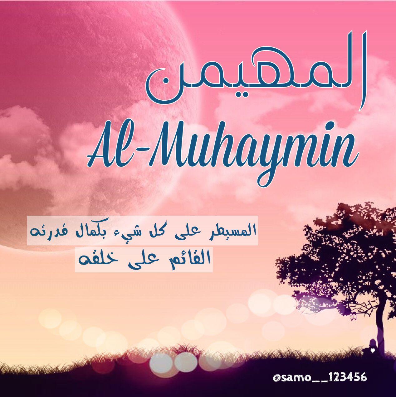 معاني اسماء الله الحسنى Islamic Quotes Beautiful Names Of Allah Allah
