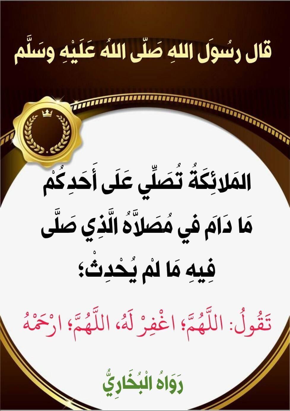 Pin By الأثر الجميل On أحاديث نبوية Salaah Hadeeth Arabic