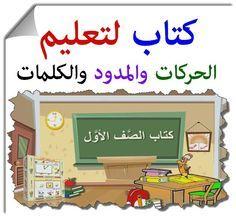 تعلم القراءة والكتابة صوت وصورة نسخة جاهزة للطباعة تعليم كوم Arabic Alphabet For Kids Arabic Kids Learning Arabic