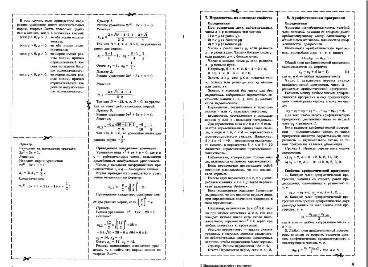 Гдз по истории россии класс.данилов и косулина беспатно