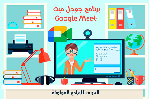 تحميل جوجل ميت للاندرويد شرح Google برنامج Meet للتعليم عن بعد Google Meet Apk Teaching Videos Learning Technology Learning Design