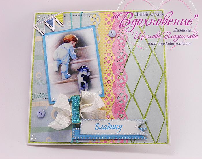 """Дизайн-студия: """"Вдохновение"""": Детская открытка на годик"""