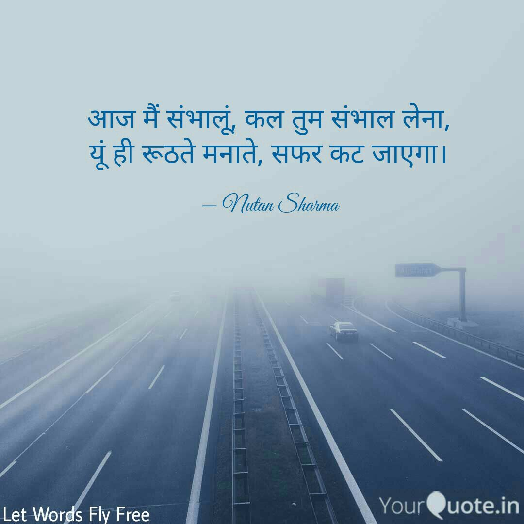 Quotes Journey Let Words Fly Free Hindi Thought Quote Relation Life Journey