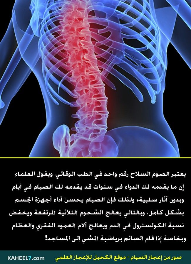 24 4 Jpg 650 900 Miracles Of Quran Health Facts Health Facts Food