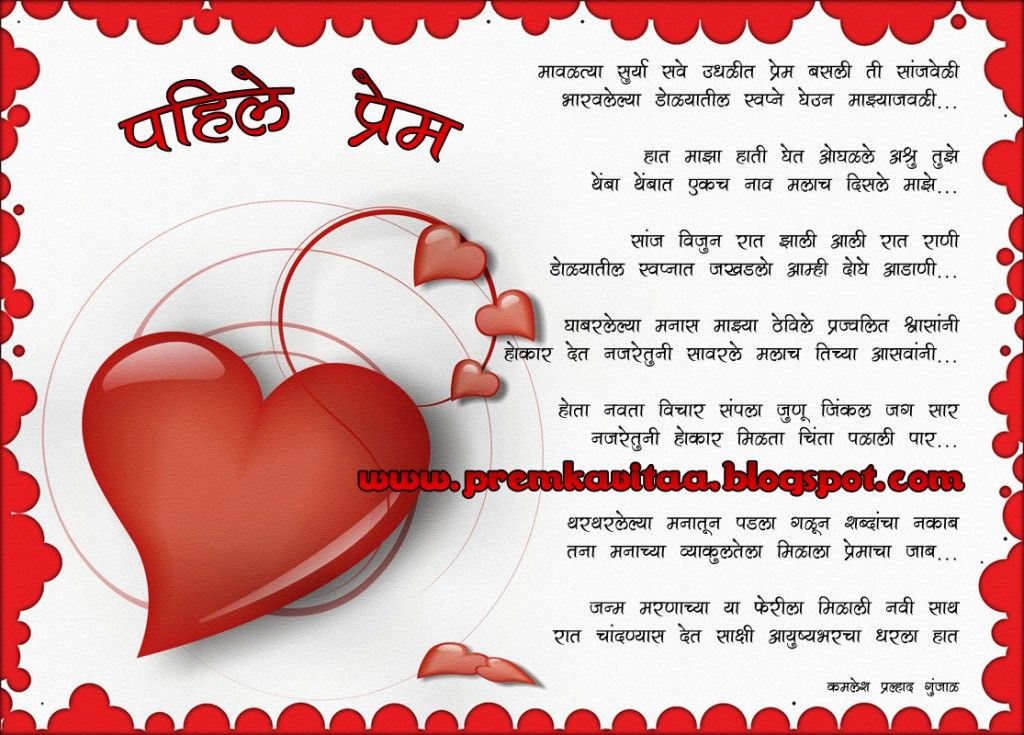 Marathi Valentine Cards Best Love Messages Letter To Teacher