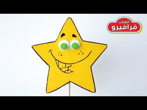 افكار العاب ورقية طريقة صنع الالعاب الورقية وعمل شكل النجمة العاب للاطفال سهلة Paper Craft Videos Craft Videos Crafts
