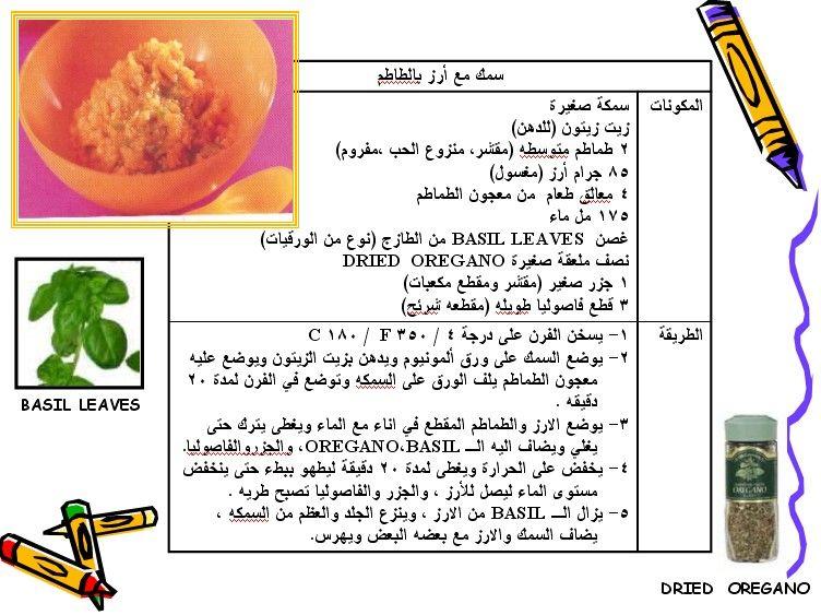 أغدية رضيع بصور الشروق العربي How To Dry Oregano Cooking Oregano