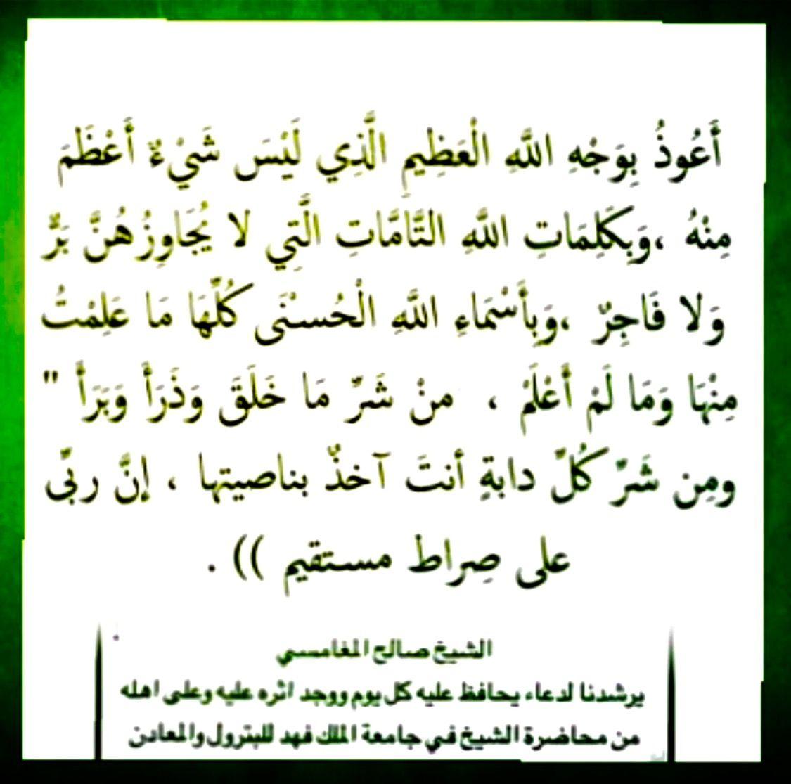 Desertrose دعاء للشيخ صالح المغامسي Islamic Phrases My Love Math