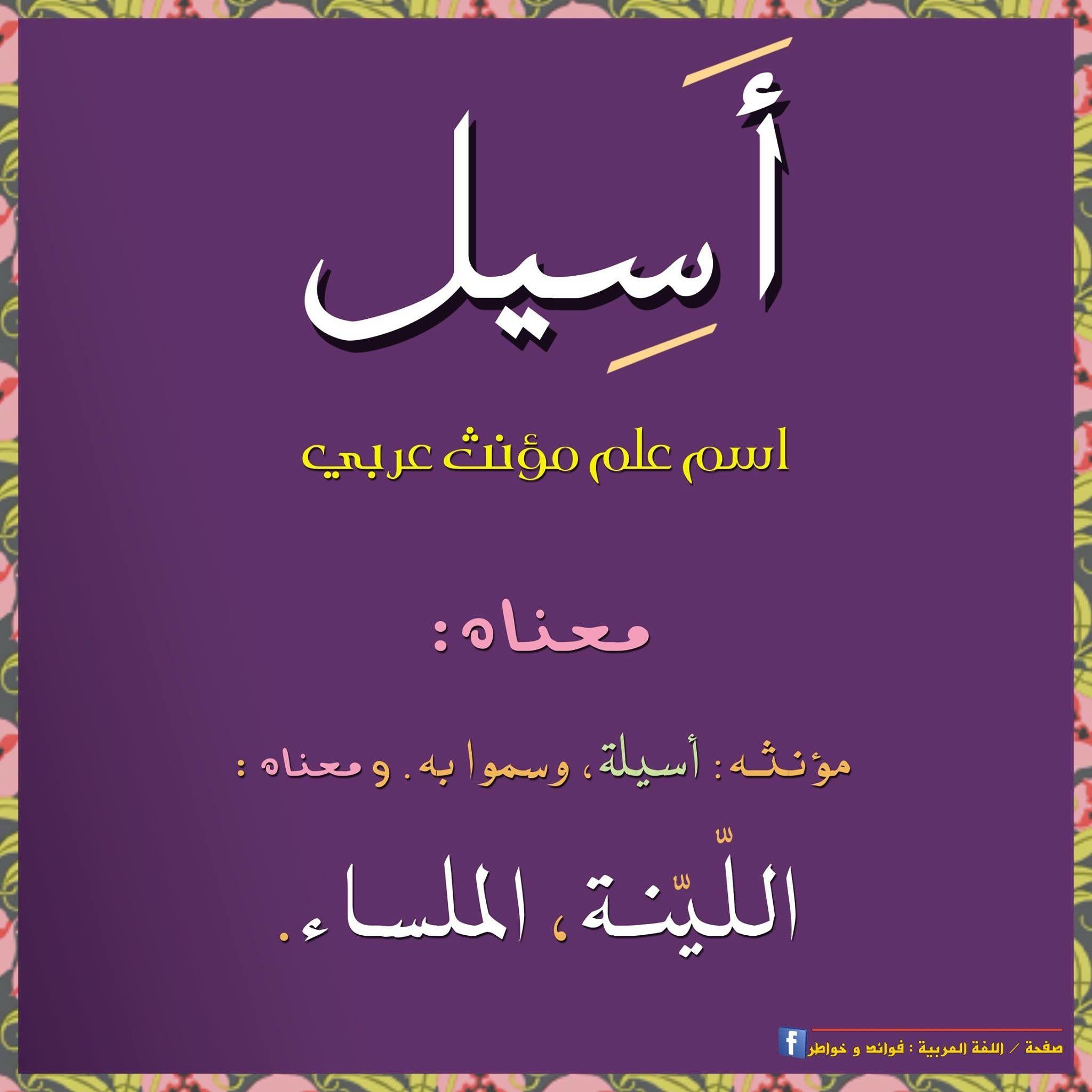 Pin By Hajar Toubali On منوعة عربية Arabic Baby Names Words Learn Arabic Language