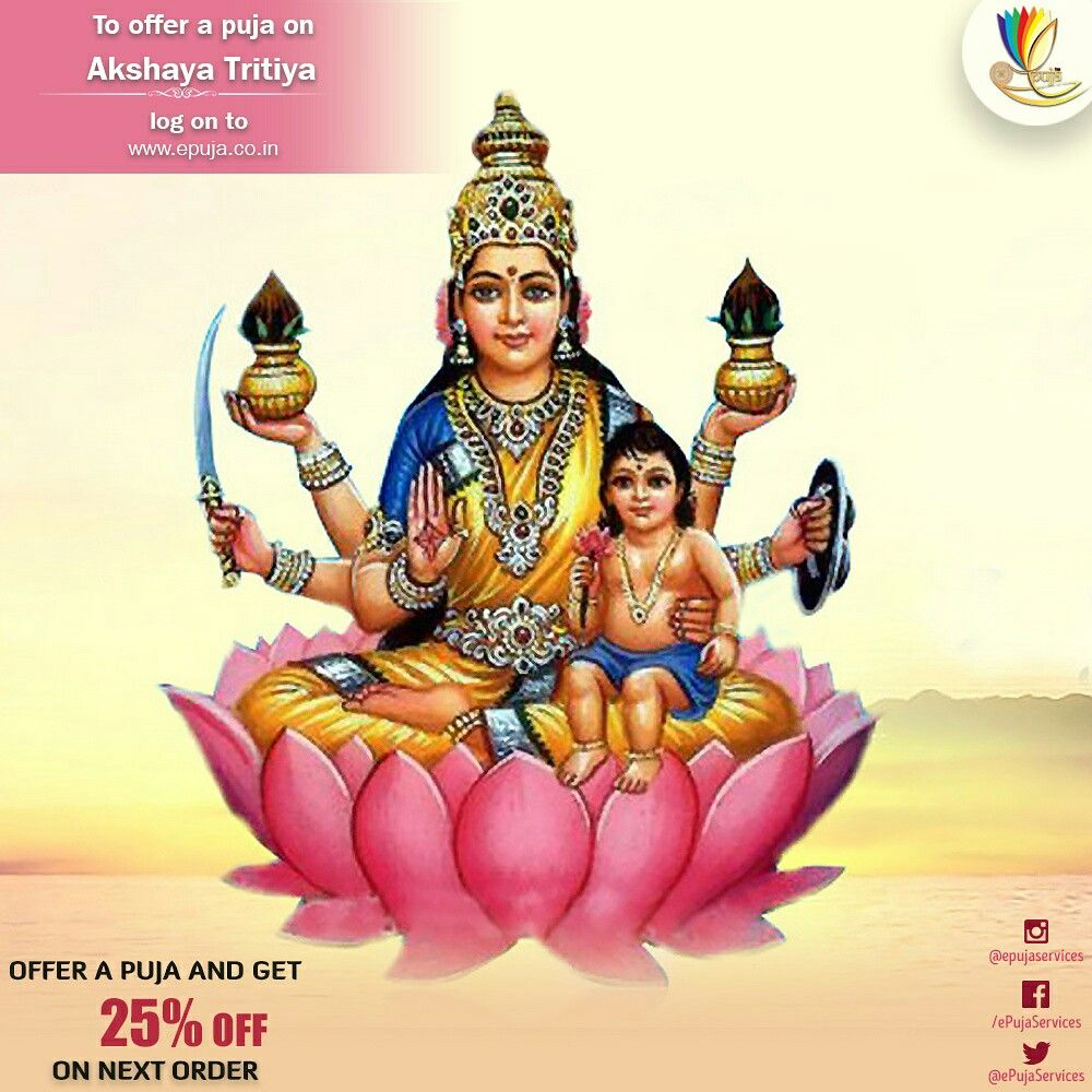 In the family life, the children are the greatest treasure. Those who worship this particular form of Shri #Lakshmi, known as a #Santan #Lakshmi, are bestowed with the grace of mother #Lakshmi and have wealth in the form of desirable children with good health and a long life. To offer puja on the occasion of Akshaya Tritiya click here http://epuja.co.in/akshaya-tritiya.php