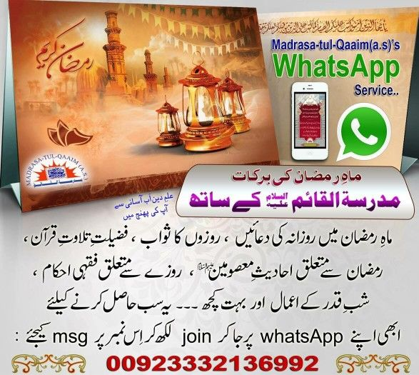 Pin By Ali Ali On Madrasatul Qaaim Madrasa Islam Quran Quran