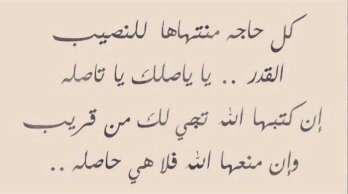 Pin By Far Dawen On بوح المشاعر Arabic Calligraphy Calligraphy Alphabet
