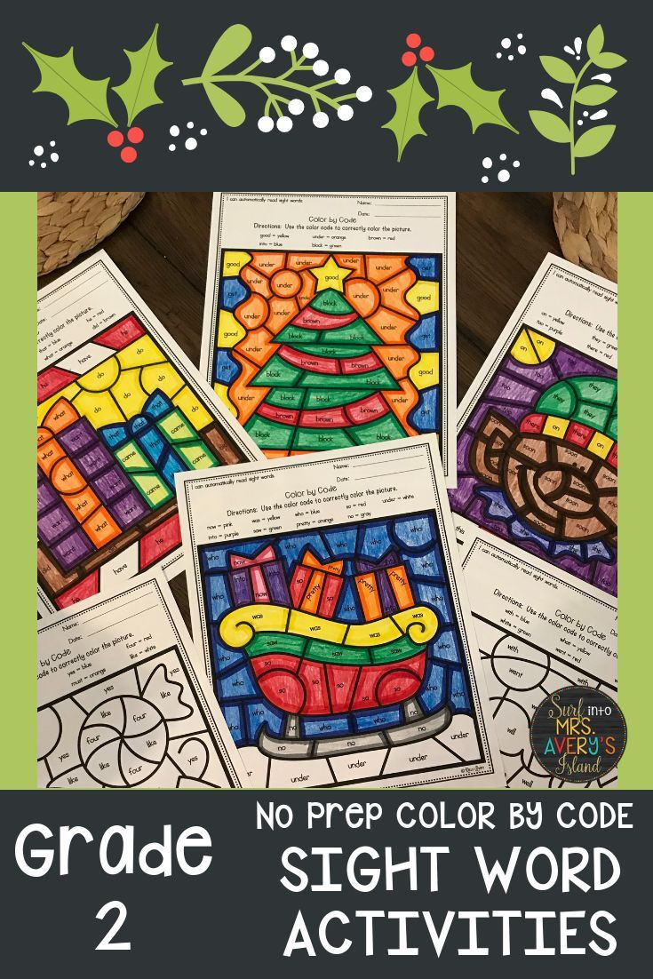Second grade sight word color by code christmas activities for