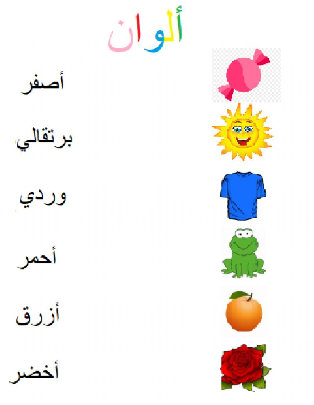 Colours Interactive Worksheet For Grade 1 You Can Do The Exercises Online Or Download The Worksheet As Pdf In 2021 Worksheets Color Worksheets Arabic Colors