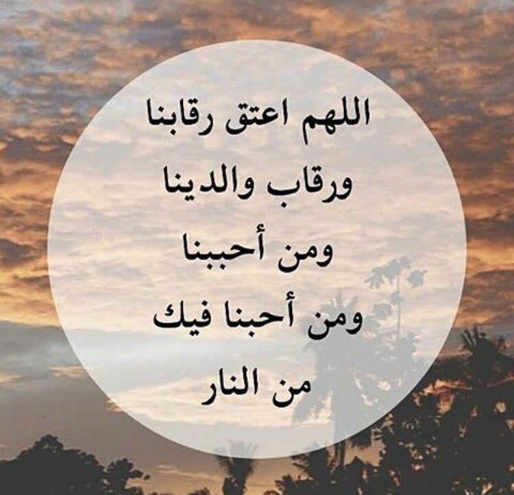 اللهم أعتق رقابنا و رقاب والدينا ومن احببنا ومن أحبنا فيك من النار Qoutes Words Islamic Qoutes