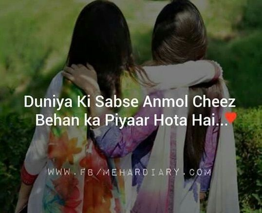 Sister Shayari In English Quotes For Sister Sisters Sister
