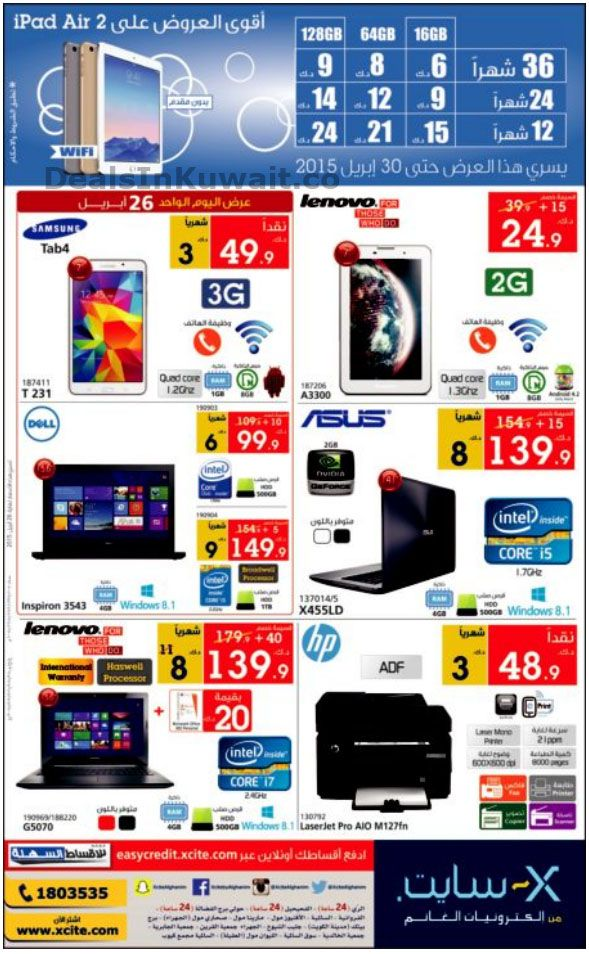 Xcite by Alghanim Electronics Kuwait: Today's Offers – 26 ...