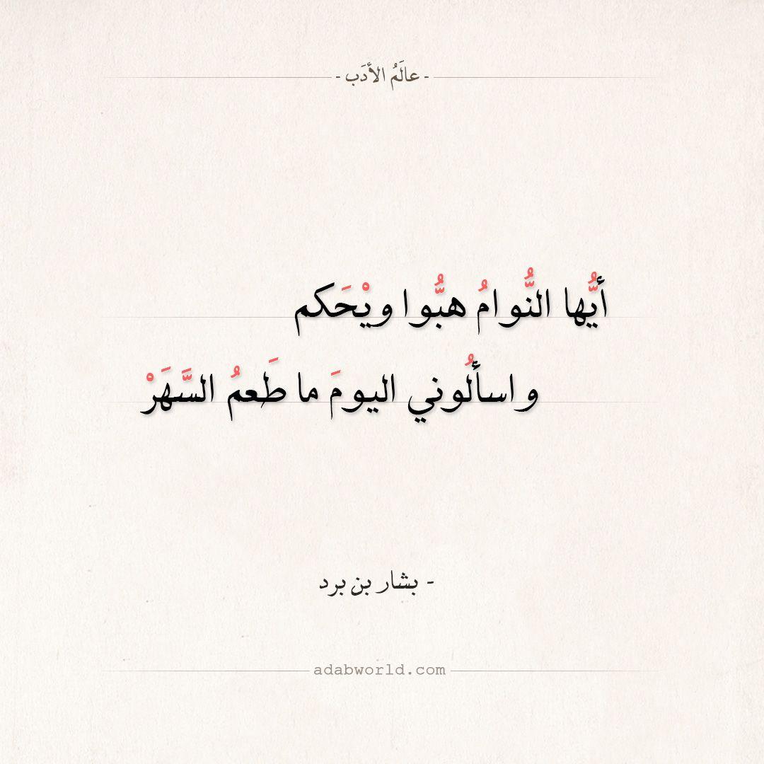 شعر بشار بن برد أيها النوام هبوا ويحكم عالم الأدب Cool Words Words