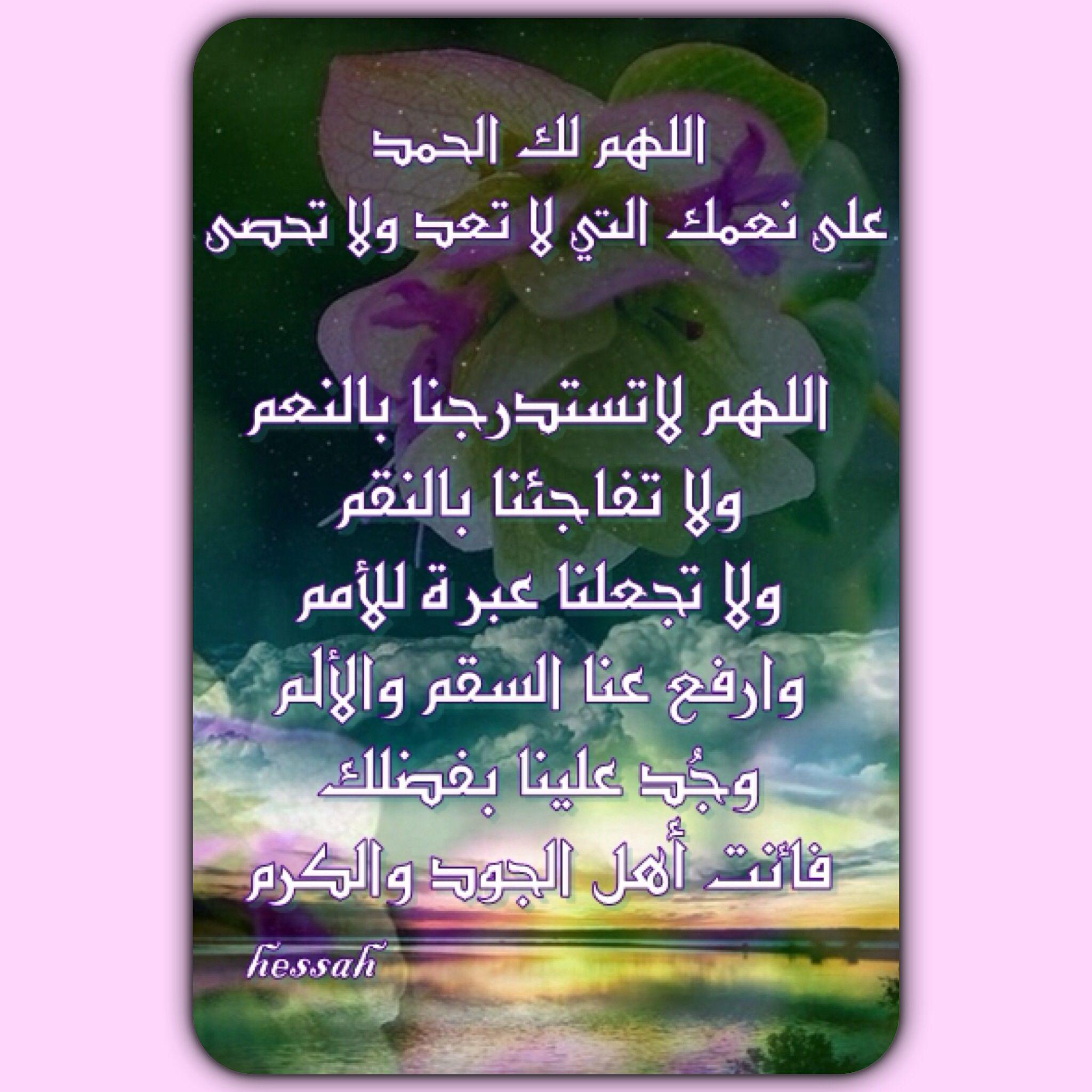 الحمدلله Lockscreen Islam