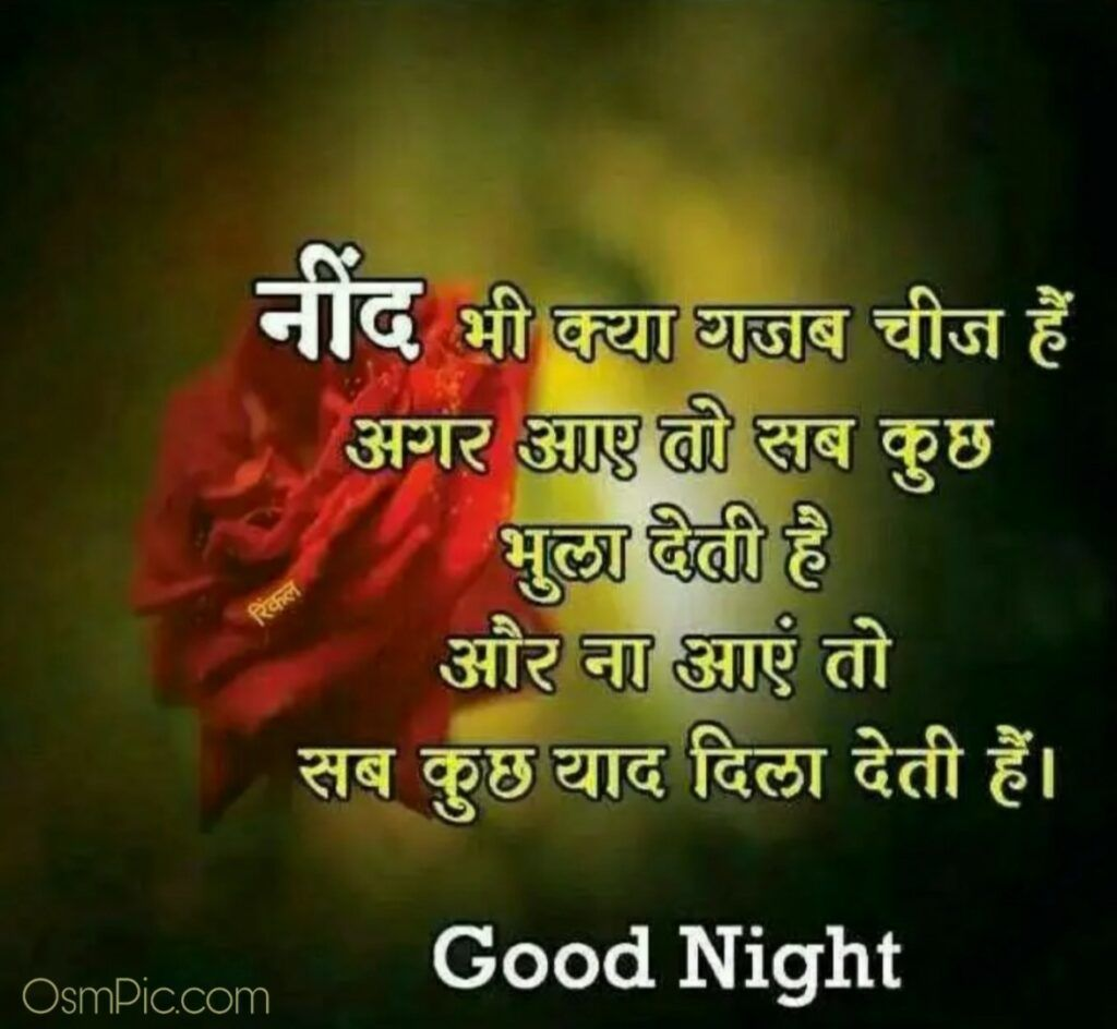 Gn Images Download Good Night Quotes Hindi Good Morning Quotes Good Morning Quotes