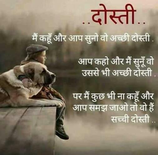 Krishna Sharma Collections Google Quotes Hindi Hindi Quotes
