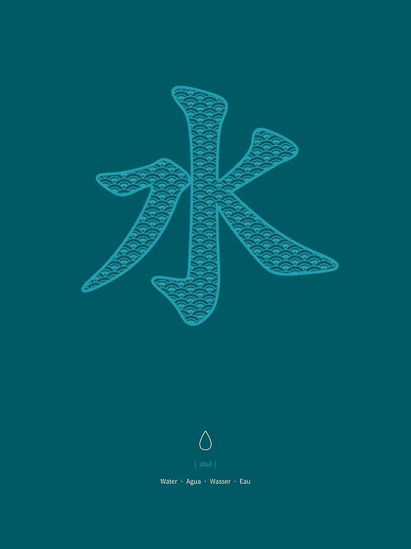 Chinese Character Water Shui Art Print By Thoth Adan Pinterest