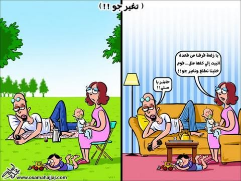 تغيير جو Funny Jokes Comics