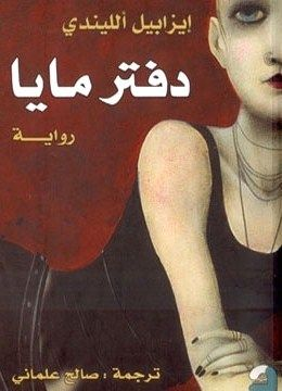 دفتر مايا Ebooks Free Books Book Club Books Arabic Books
