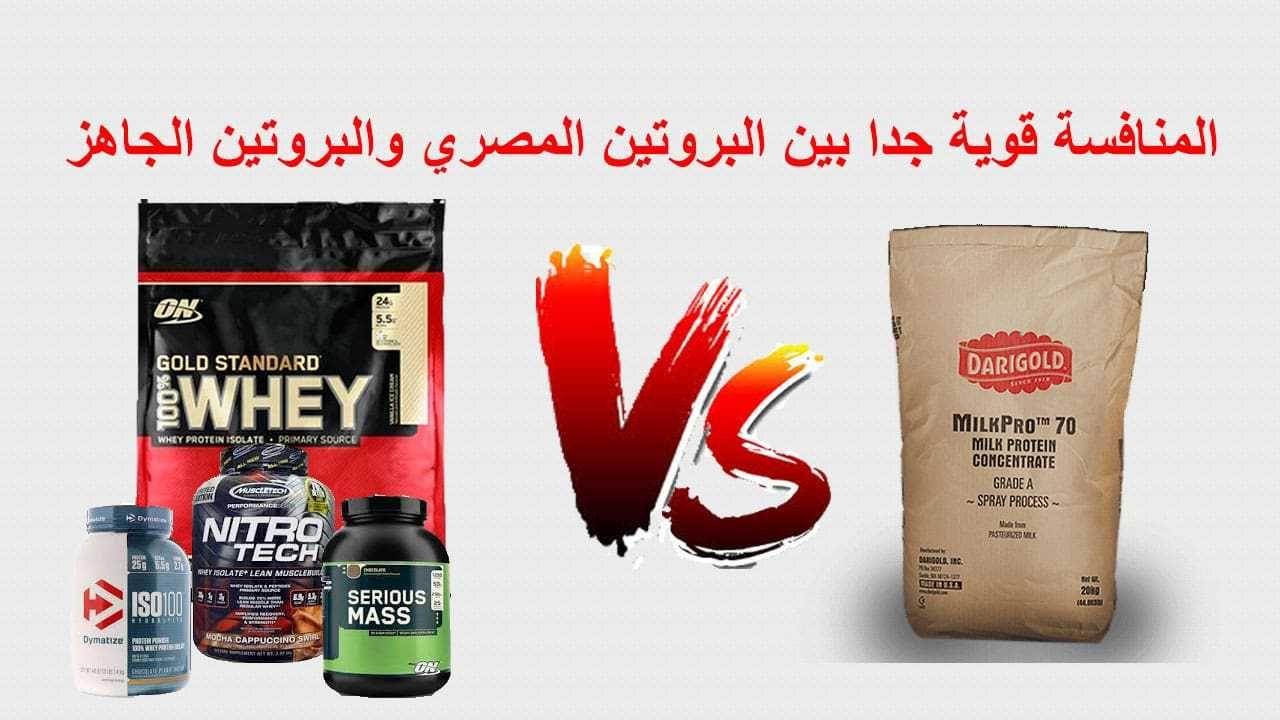 ماهو الفرق بين البروتين الخام من فتح الله والبروتين الجاهز المستورد الأمريكي Milk Protein Protein Food