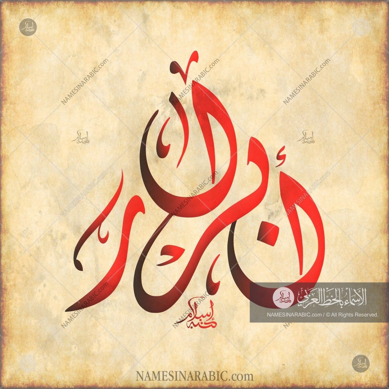 Abrar ابرار Names In Arabic Calligraphy Name 4805 Arabic Calligraphy Art Calligraphy Name Calligraphy
