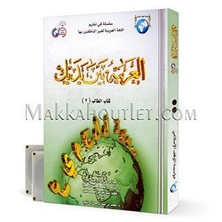 Arabic at Your Hands, Level 2 Student Book (Paperback) with 8 Audio Tapes