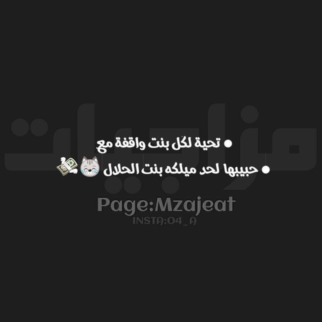 ههههههه حيييييييييل زين م تعبت رجليج بس يله الله يساعدج ويكون بعونج Words Arabic Words Qoutes