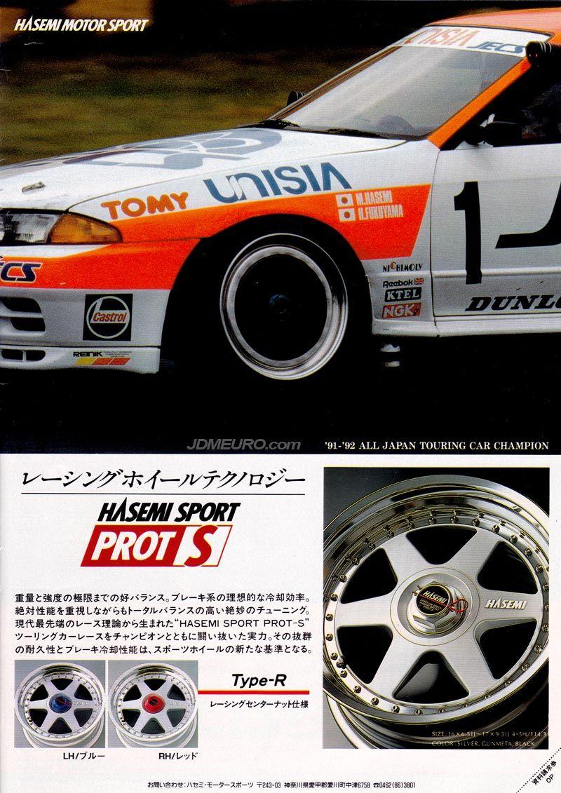 Hasemi Sport Prot S Type R By Ssr Wheels Jdm Wheels Jdm Wheels Jdm R32 Gtr