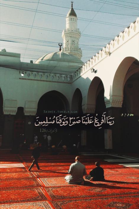 ر ب ن ا أ ف ر غ ع ل ي ن ا ص ب ر ا و ت و ف ن ا م س ل م ين الاعراف 126 O Our Lord Shower Us With Patience In Adver Quran Beautiful Quran Quotes Quran Verses