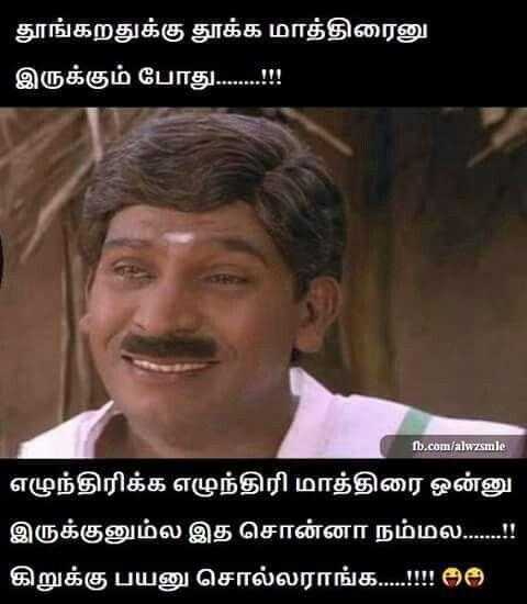 1413 Meme Follow And Support This Page Vaipu Illa Rajaa Meme Memes Tamil