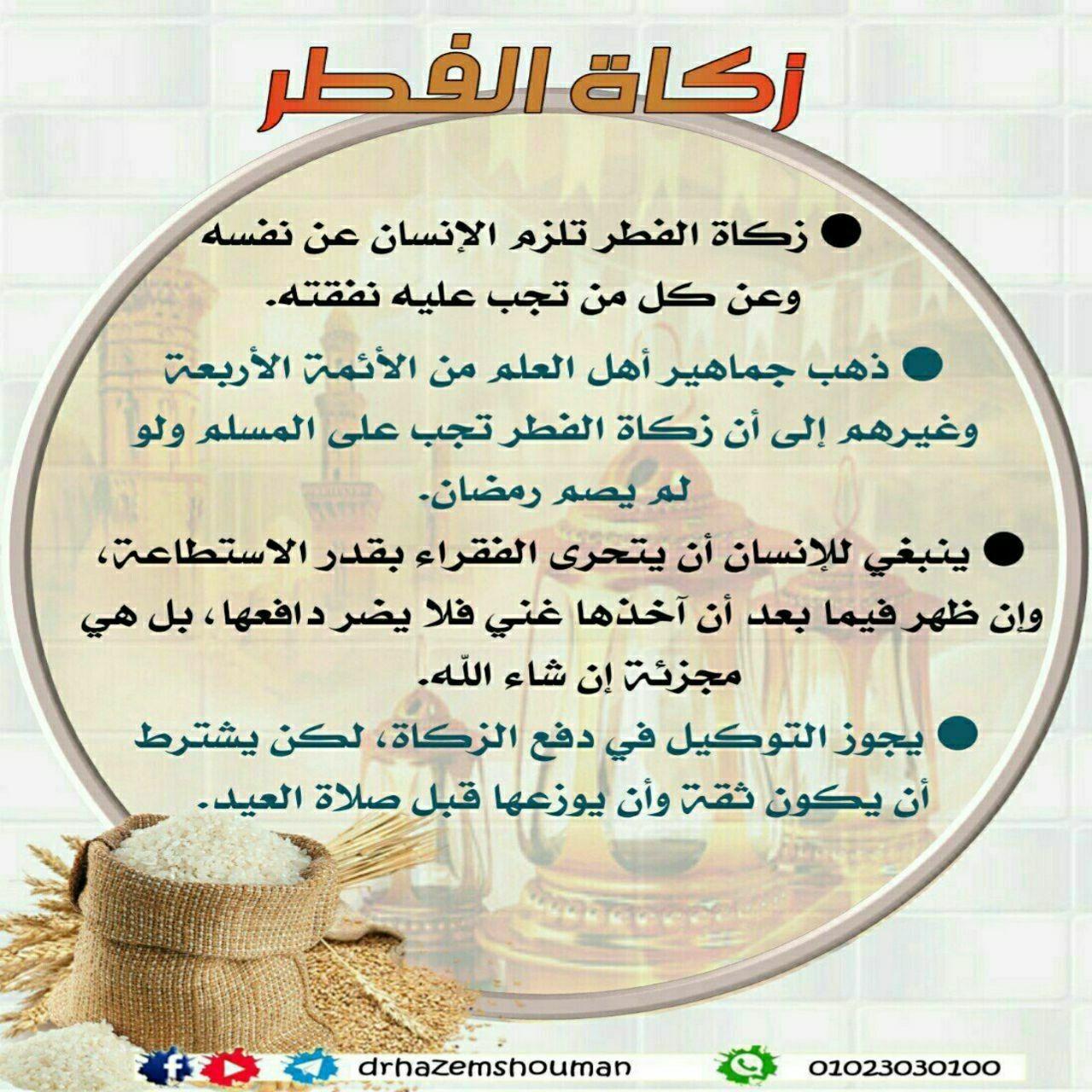 Pin By Marwa Amin On Ramadan Ramadan Condiments Food