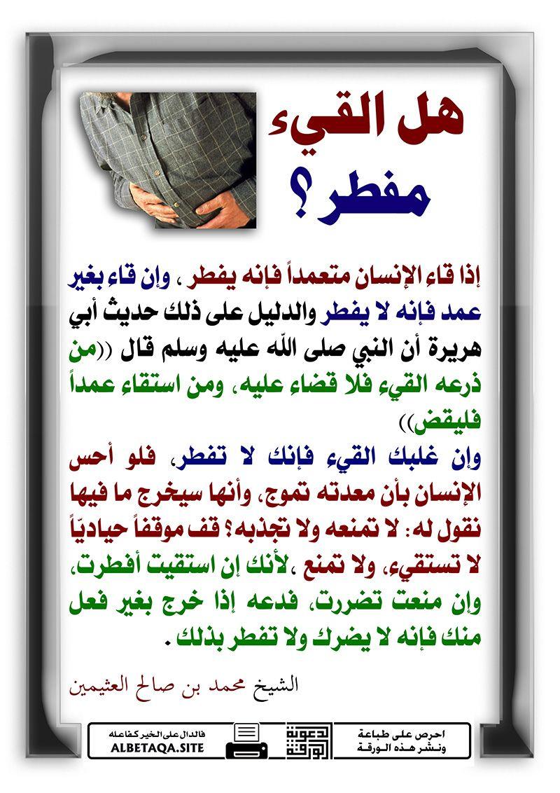 حكم المفطر في رمضان